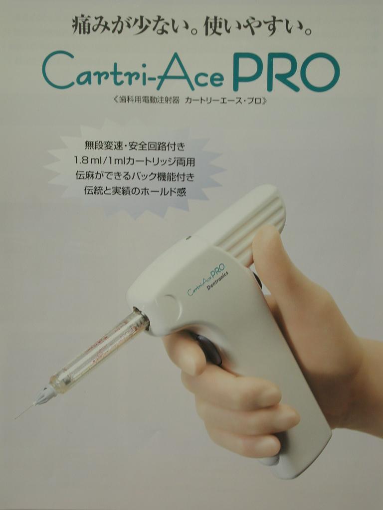 コンピュター制御の麻酔注射器